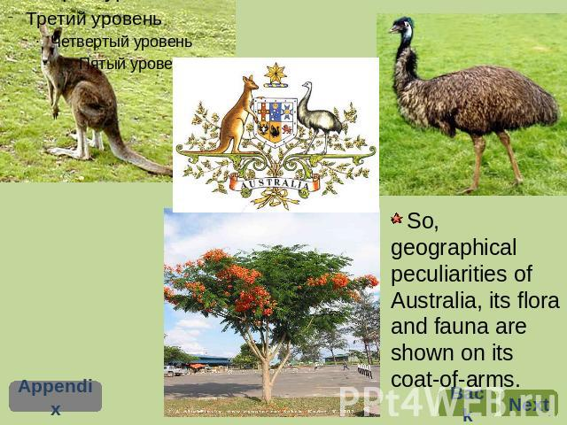 So, geographical peculiarities of Australia, its flora and fauna are shown on its coat-of-arms.