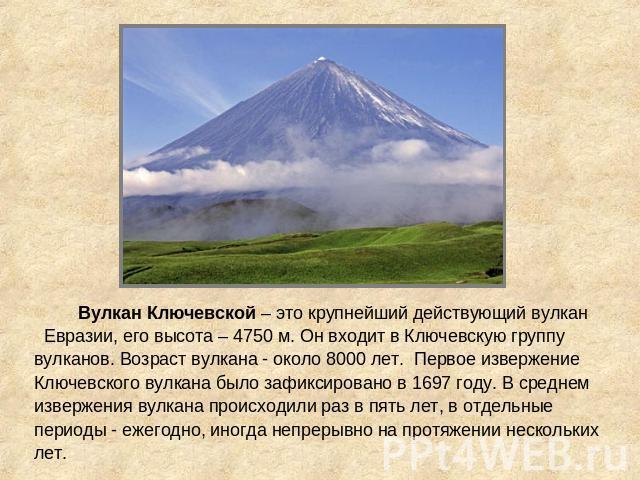Доклад о вулканах камчатки 7591