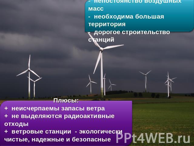 ветровая электростанция плюсы и минусы хорошо, контроль