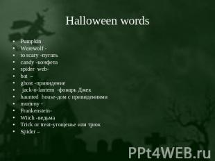Halloween words PumpkinWerewolf - to scary -пугатьcandy -конфетаspider web-bat –
