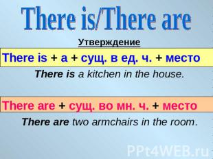 There is/There are УтверждениеThere is + a + сущ. в ед. ч. + место There is a ki