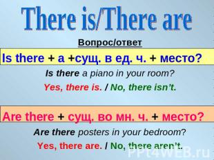 There is/There are Вопрос/ответIs there + a +сущ. в ед. ч. + место?Is there a pi