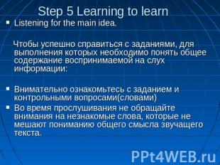 Step 5 Learning to learn Listening for the main idea. Чтобы успешно справиться с