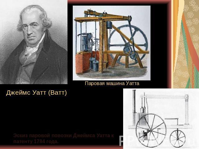 the watt steam engine