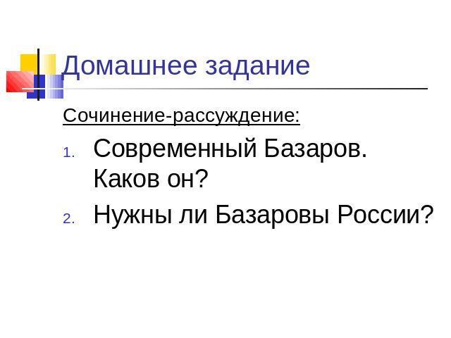 sochinenie-na-temu-rassuzhdenie-o-rossii-bazarov