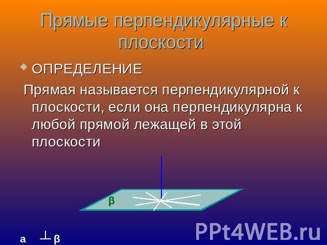 вариант, прямая называется перпендикулярной к плоскости если она перпендикулярна термобелье