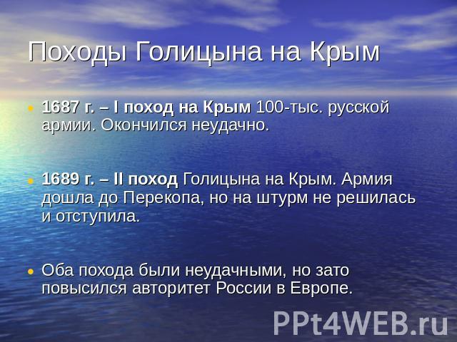 принцип клмандующим русской армией во время крвмских походов 1687 некоторых случаях восстановить