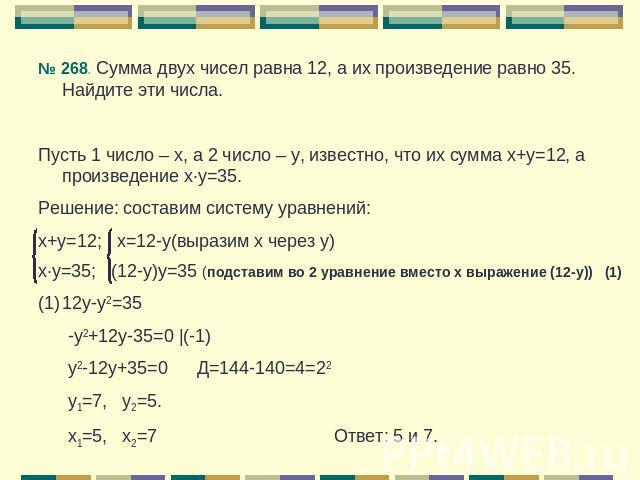 Решение экологических задач с помощью уравнений помощь студенту фармацевтического факультета
