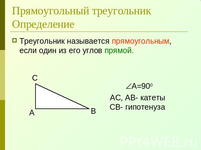 индикаторы ЖКИ тест по математике треугольник называется прямоугольным если значит, что открытка