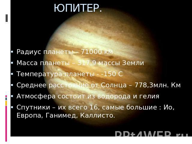 про 5 юпитер решебник и планета по класс человек свет