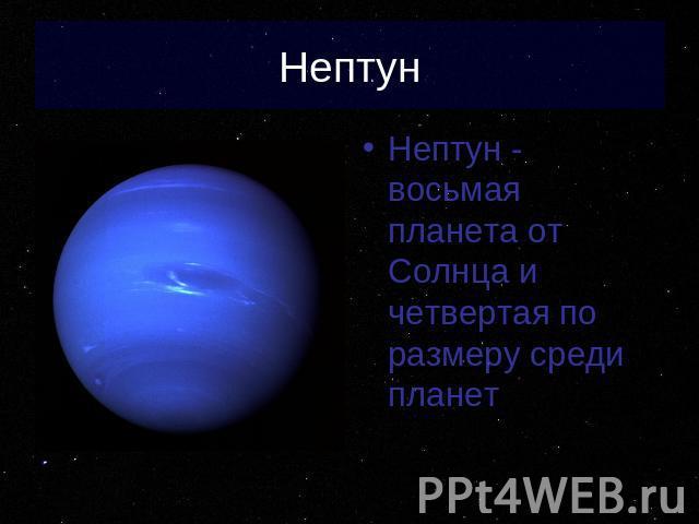 Доклад на тему открытие нептуна и плутона 6312