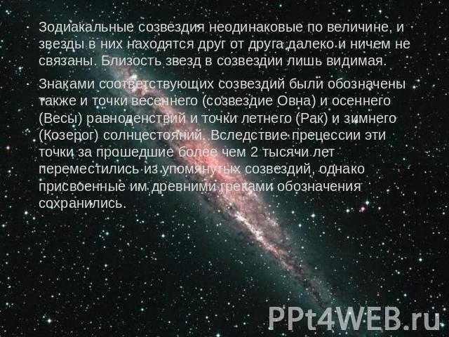 prezentatsiya-sozvezdiya-prirodovedenie-3-klass