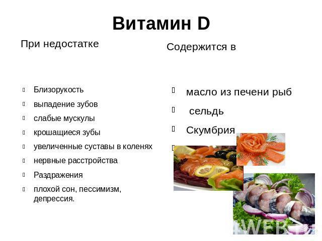 При недостатке витамина d возникает