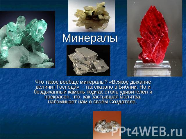 essay on rock and minerals Free essays & term papers - rocks and minerals, science.