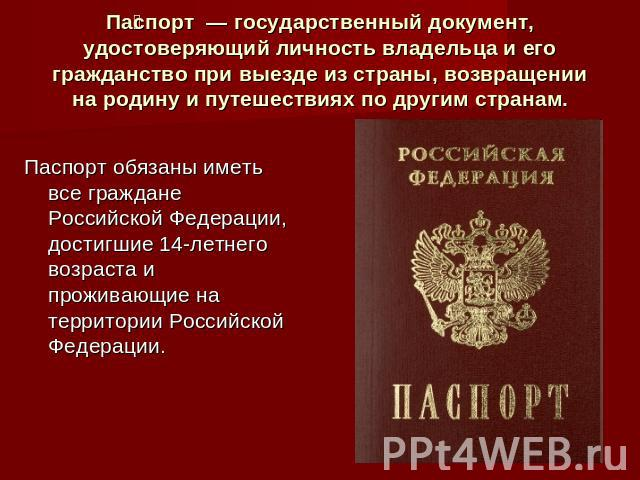 Открытка с получением паспорта рф, сделать