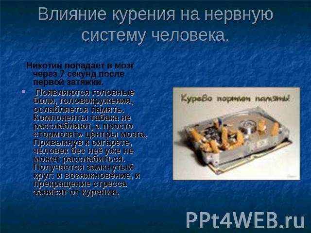 Как курение влияет на нервную систему человека