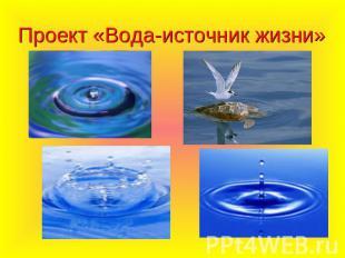 вода джерело життя в картинках случается, что