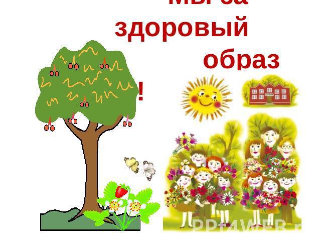 http://ppt4web.ru/images/1469/46873/640/img17.jpg