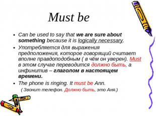 Must be Can be used to say that we are sure about something because it is logica