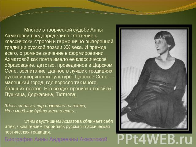 account of the life of anna akhmatova