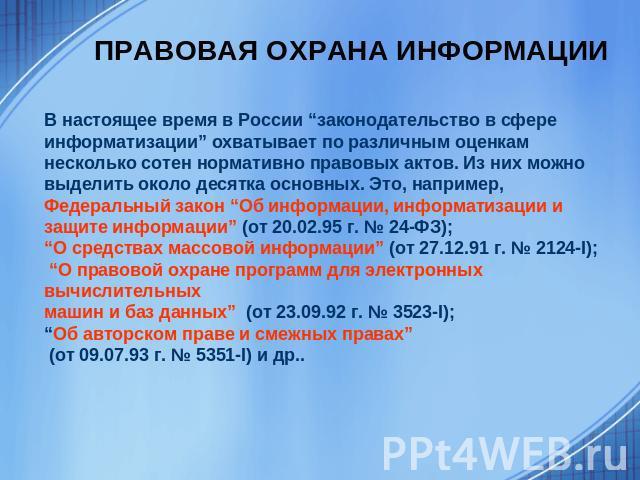 правовое регулирование персональных данных в социальных сетях доклад Москву ясно дала