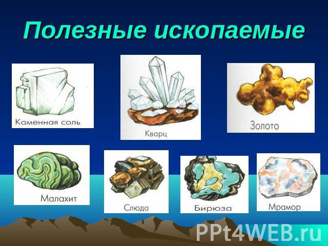 Полезные ископаемые класс презентация к уроку Окружающий мир Полезные ископаемые
