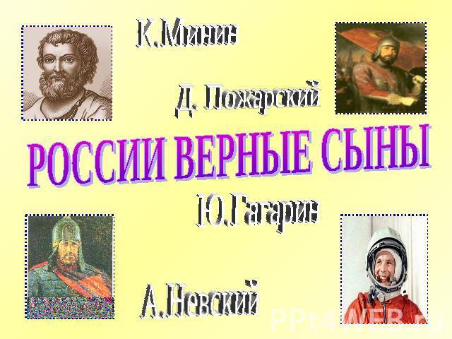 Картинки на тему россии верные сыны