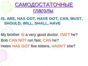 САМОДОСТАТОЧНЫЕ глаголы IS, ARE, HAS GOT, HAVE GOT, CAN, MUST, SHOULD, WILL, SHA