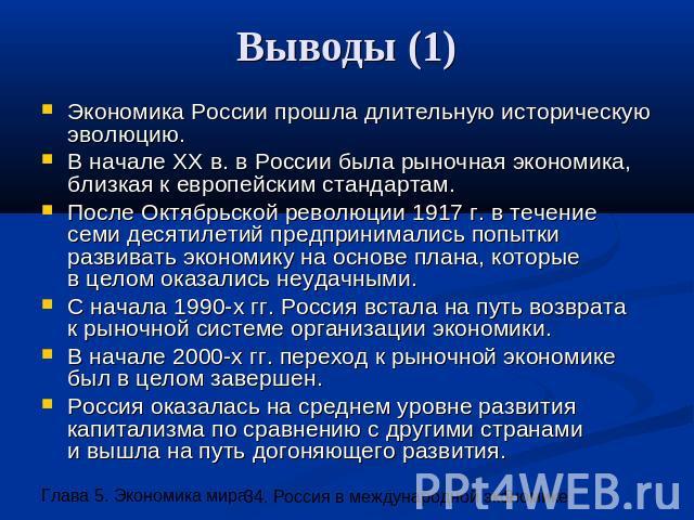 артерии экономисты об экономике россии в конце 2016 г вам