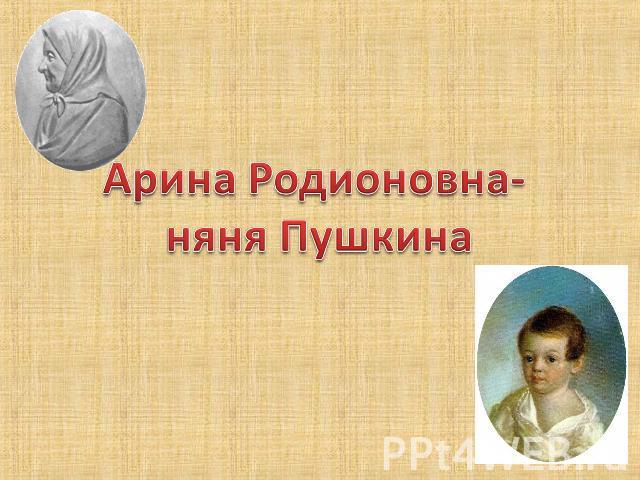Пушкин няне презентация 4 класс 10