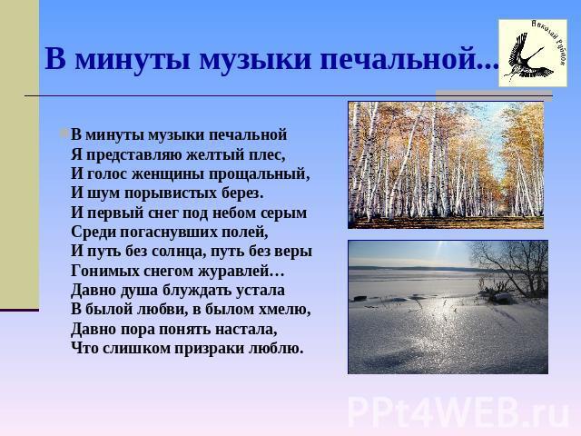 его музыки русские грустные музыки 2016 качественное термобелье