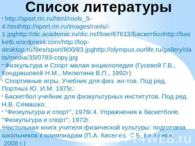 http://sport.rin.ru/html/rools_5-4.htmlhttp://sport.rin.ru/images/rools/-1.jpghttp://dic.academic.ru/dic.nsf/bse/67613/Баскетболhttp://basketb.wordpress.com/http://top-desktop.ru/files/sport/800/83.jpghttp://olympus.ourlife.ru/gallery/data/media/35/…