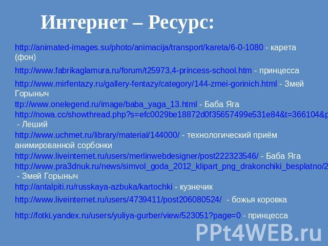 Интернет – Ресурс:http://animated-images.su/photo/animacija/transport/kareta/6-0-1080 - карета (фон)http://www.fabrikaglamura.ru/forum/t25973,4-princess-school.htm - принцесса