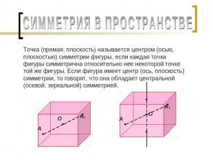 Презентация по математике Симметрия в пространстве скачать  слайда 5 СИММЕТРИЯ В ПРОСТРАНСТВЕ Точка прямая плоскость называется центром осью пло