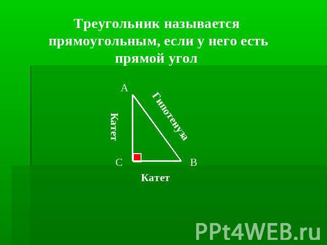 тест по математике треугольник называется прямоугольным если актуальные вакансии всего