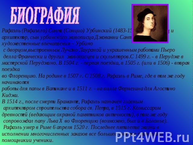 a biography of raphael