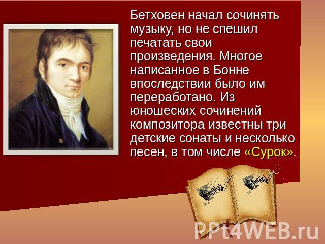 essay on beethovens life Free ludwig van beethoven papers you may also sort these by color rating or essay ludwig van beethoven's life and achievements - ludwig van.