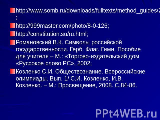 http://www.somb.ru/downloads/fulltexts/method_guides/2008/symbols_sng/Russia/rus_symb_gerb.htm; http://www.somb.ru/downloads/fulltexts/method_guides/2008/symbols_sng/Russia/rus_symb_gerb.htm; http://999master.com/photo/8-0-126; http://constitution.s…