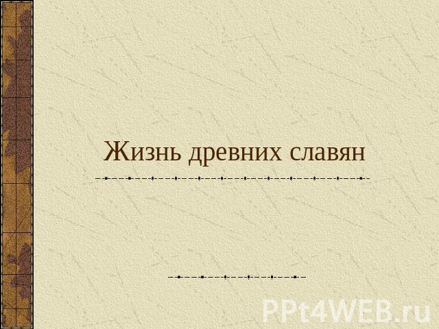 Древних Славян Реферат Скачать Культура Древних Славян Реферат Скачать