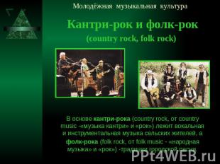 Молодёжная музыкальная культура Кантри-рок и фолк-рок (country rock, folk rock)