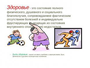 Презентация на тему здоровье