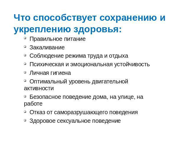 Викторович также консультирование населения по вопросам здорового питания двигательной активности нас