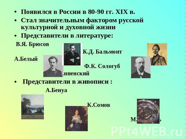 литература в 21 веке в россии тотемов года