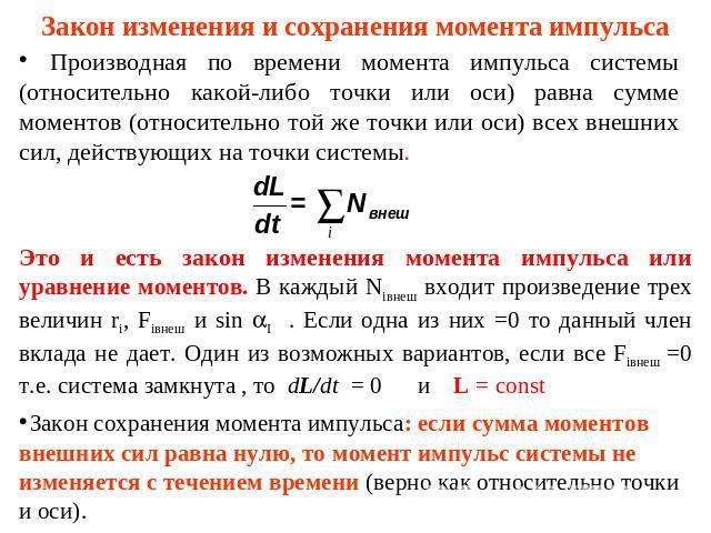 формула закона сохранения момента силы порожки стандартные для