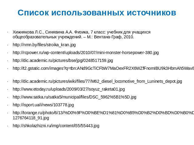 Гдз Физика Хижняков 9 Класс