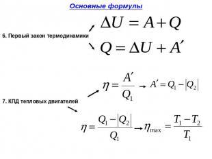 Задачи на термодинамику с решением физика задачи по физике 9 класс с решениями лукашик