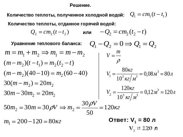 Решение задач на составление уравнений теплового баланса решение задач по теории вероятности подробно