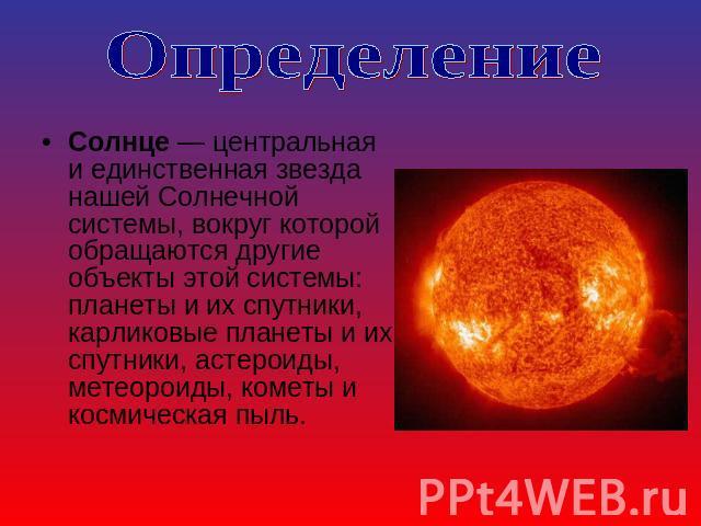 относится цепям мини-реферат на тему использование солнечной энергии дате