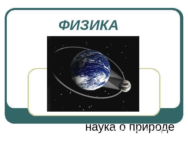 """Презентация по физике """"ФИЗИКА наука о природе"""" - скачать ..."""