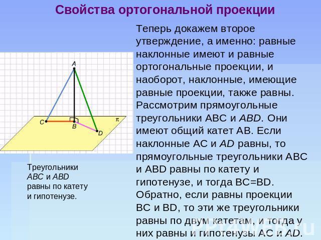 менее, угол через ортогонадьную проекцию термобелье просто